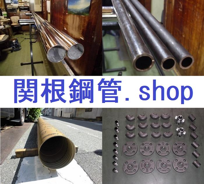 関根鋼管.shop