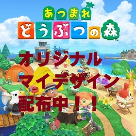オリジナルマイデザイン配布中!!(Nintendo Switch用ゲームソフト『あつまれどうぶつの森』)