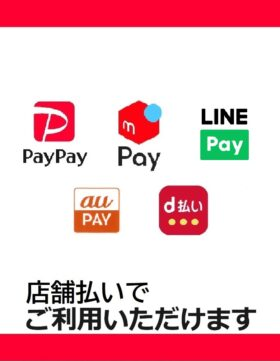 「PayPay/LINEPay/merpay/d払い/auPAY」使えます。